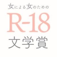 【第20回R-18文学賞】宮島未奈さん「ありがとう西武大津店」が受賞 読者賞、友近賞も受賞し初の3冠を達成!