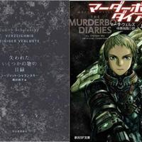 【第七回日本翻訳大賞】『失われたいくつかの物の目録』と『マーダーボット・ダイアリー』が受賞