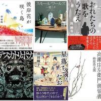 芥川賞&直木賞(2021年上半期)候補作が決定 両賞とも5名がノミネート、初ノミネートもそれぞれ3名