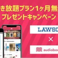 ローソン×audiobook.jpがコラボ!オーディオブック「聴き放題プラン」1ヶ月無料クーポンなどをプレゼント