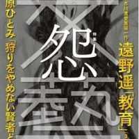 『文藝』秋季号は、遠野遥さん芥川賞受賞第一作「教育」を一挙掲載!