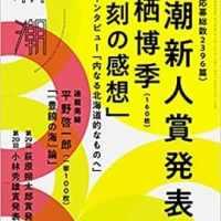 【第53回新潮新人賞】久栖博季さん「彫刻の感想」が受賞