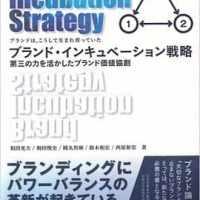 【日本マーケティング本大賞2021】『ブランド・インキュベーション戦略 ― 第三の力を活かしたブランド価値協創 ―』が大賞を受賞