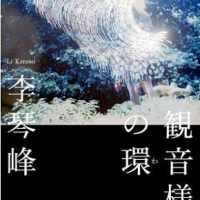 芥川賞作家・李琴峰さん書き下ろし小説『観音様の環』が「U-NEXT」オリジナル書籍として配信開始