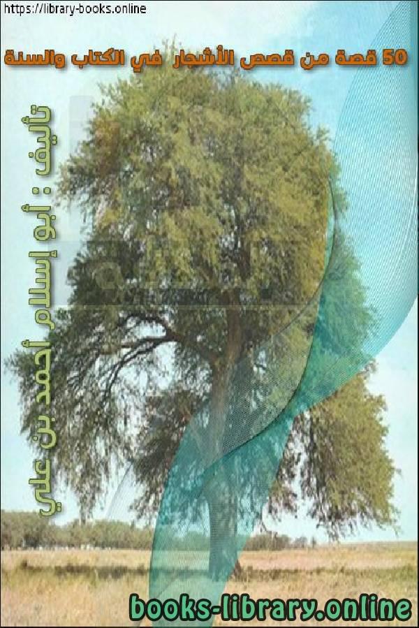 حصريا قراءة كتاب 50 قصة من قصص الأشجار في الكتاب والسنة