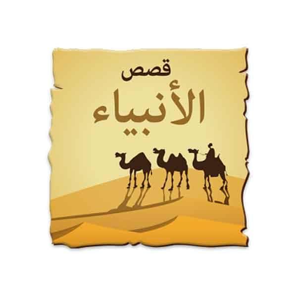 حصريا قراءة كتاب قصص الأنبياء للامام الحافظ عماد الدين