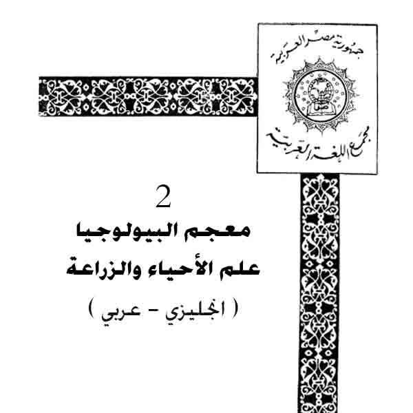 حصريا قراءة كتاب المعجم القانوني 3 ( عربي انجليزي ) Legal