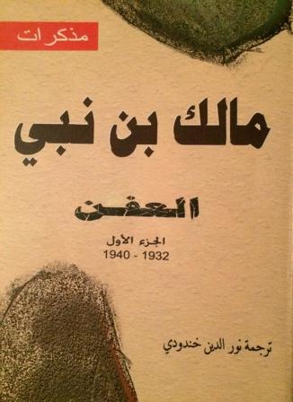 حصريا قراءة كتاب مذكرات مالك بن نبي العفن ج 1 أونلاين