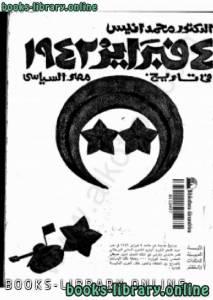 دار النشر المؤسسة العربية للدراسات والنشر