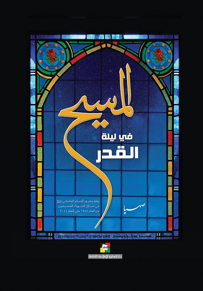 موقع مكتبة المعارف الإسلامية المسيح في ليلة القدر