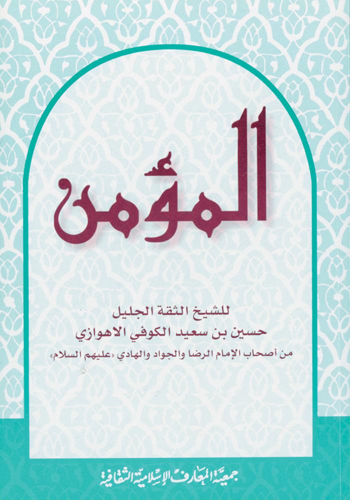 موقع مكتبة المعارف الإسلامية المؤمن