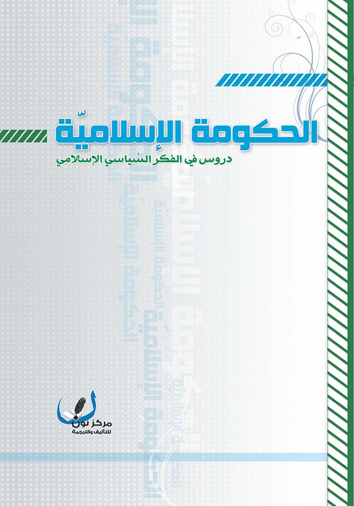 موقع مكتبة المعارف الإسلامية الحكومة الإسلامية دروس في