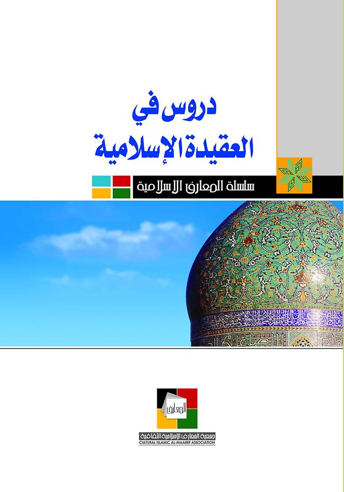 موقع مكتبة المعارف الإسلامية دروس في العقيدة الإسلامية