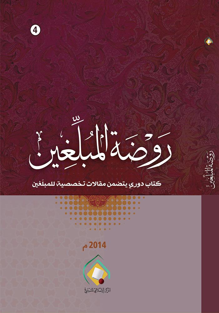 موقع مكتبة المعارف الإسلامية روضة المبلغين 4