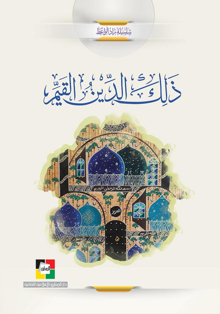 موقع مكتبة المعارف الإسلامية ذلك الدين القي م