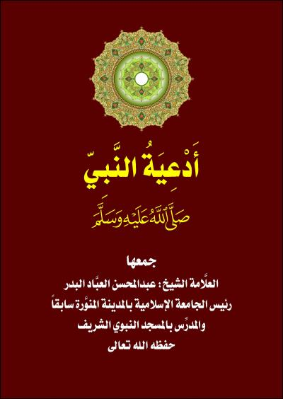 أدعية النبي صلى الله عليه وسلم عبد الرزاق بن عبد المحسن