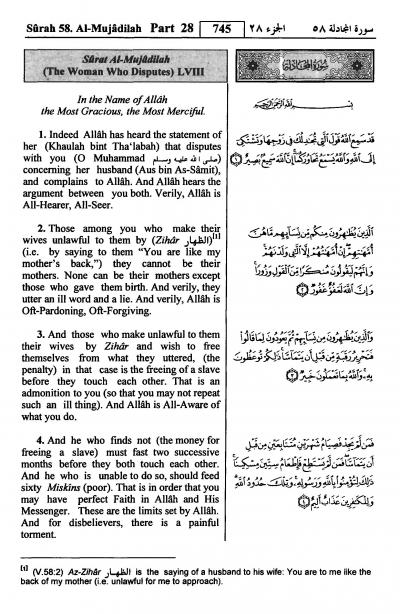 Surat Al Mujadilah : surat, mujadilah, Al-Mujadilah, Disputeth, NOBLE, QURAN, [without, Recitation], Islamway