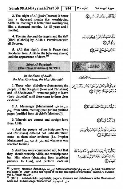 Al Bayinah 5 : bayinah, Al-Bayyinah, Clear, Evidence, NOBLE, QURAN, [without, Recitation], Islamway