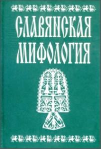Славянская мифология. Энциклопедический словарь. Второе издание