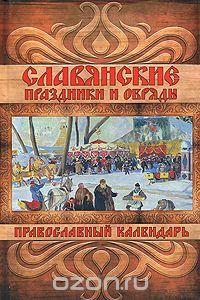 Славянские и православные праздники и обряды