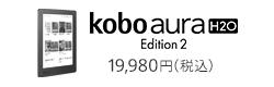Kobo Aura H2O Edition 2 19,980円