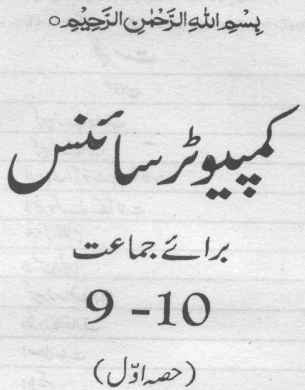 9th-class-Computer-textbook-Urdu-medium-fi