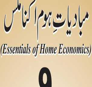 9th-class-Home-Economics-textbook-Urdu-medium-fi