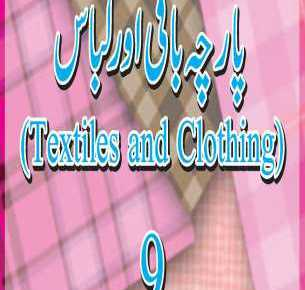 9th-class-Textile-and-clothing-textbook-Urdu-medium-fi