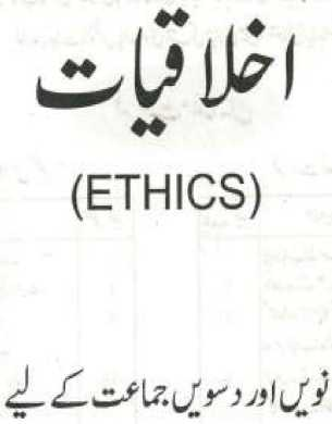 Download 9th Class Ethics Book