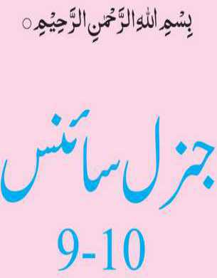 General-Science-Book-9th-10th-Urdu-Medium-fi-2