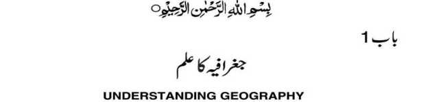 Geography-book-9th-10th-Urdu-medium-cover