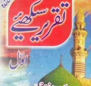 Taqreer Seekhen Urdu Book Guide Part 2 Updated Version