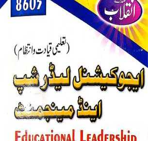 AIOU BEd Books Code 8605 Book fi