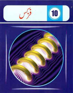 10th-Physics-Book-Urdu-Medium-Cover-Page