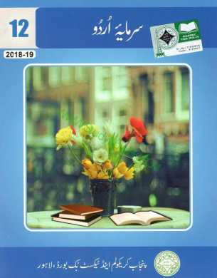 Download FA FSc Part 2 Urdu Textbook Pdf