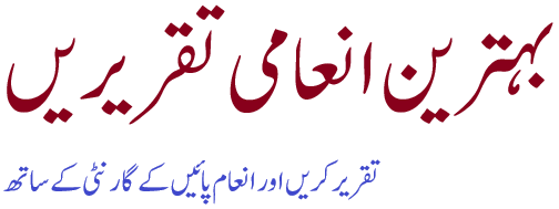 Download Urdu Speeches Book Behtreen Inami Tareeren