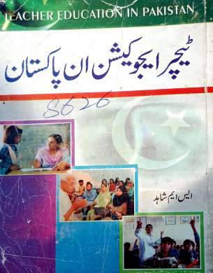 Download AIOU BEd Books Code 8626 Book Urdu