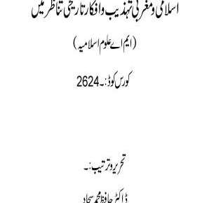 Download AIOU MA Islamic Studies Books Code 2624 Book fi