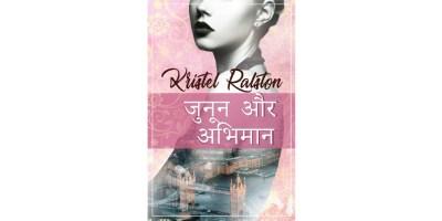 जुनून और अभिमान by Kristel Ralston