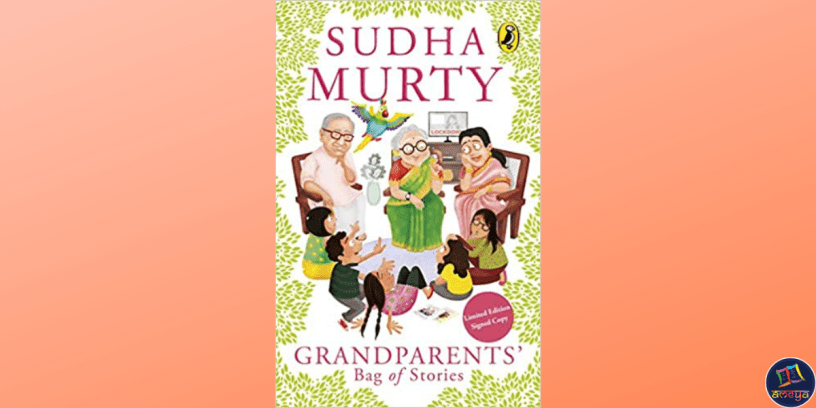 Grandparents' Bag of Stories is a collection of memorable short stories penned down by India's favorite author, Sudha Murty