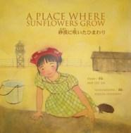 A place where sunflowers grow