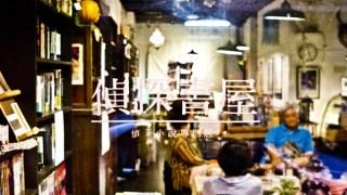 そうだ、台北の本屋に行こう(3) カフェで犯人探しができるミステリー専門店「偵探書屋 Murder Ink」