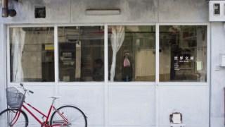 本屋探訪記vol.91:京都には個人世界を表現する本屋「世界文庫」がある