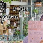 BOOKSHOP LOVER TV #08は谷根千の「弥生坂 緑の本棚」です!!