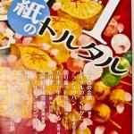 【shop BSLの商品紹介】『紙のトルタル vol.1』