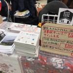 第二十五回文学フリマ東京に参加してきました!!