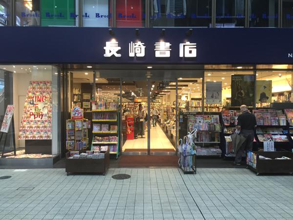 熊本ブックショップツアー vol.1 熊本の街の本屋といえばココ! 長崎書店