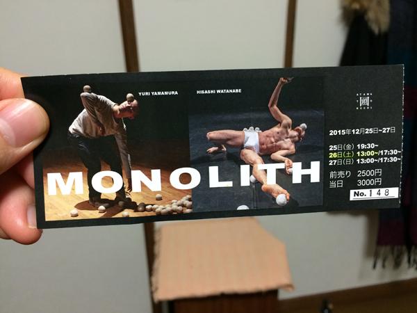 20151226 MONOLITH
