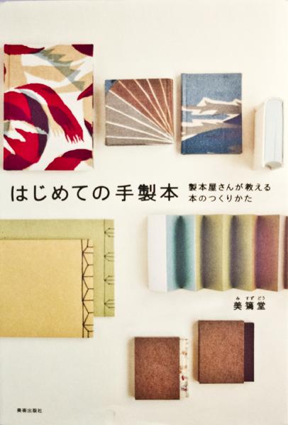 20160126 はじめての手製本