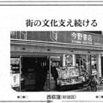 東京新聞TOKYO発のコラム【BOOKS】第5弾では西荻窪の今野書店を紹介しました!
